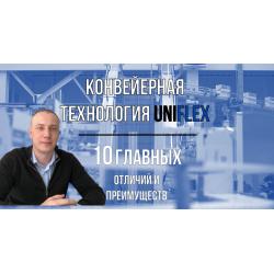 Конвейерная технология UNIFLEX. 10 главных отличий и преимуществ.